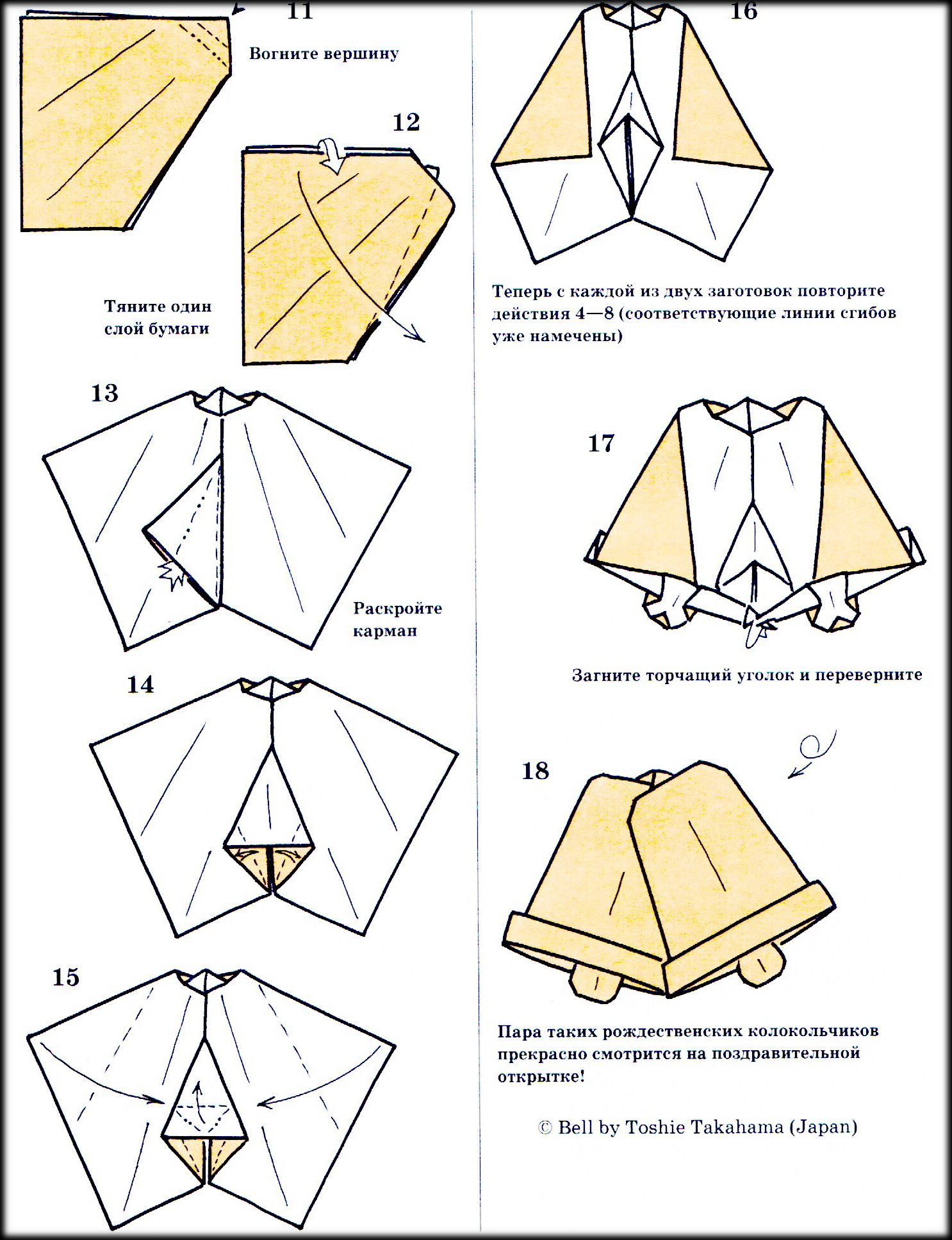 Как сделать колокол из бумаги