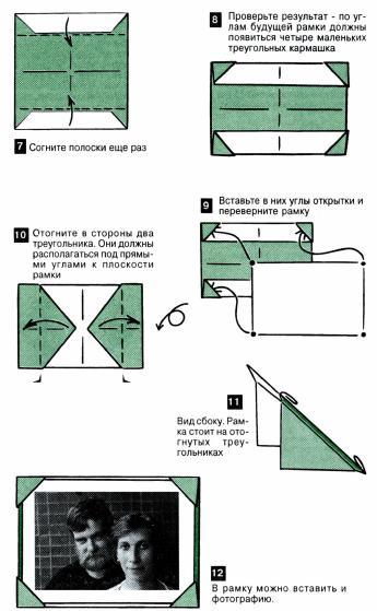 Фоторамка оригами из бумаги