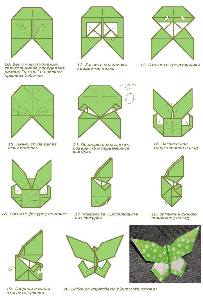 Бабочки оригами из бумаги
